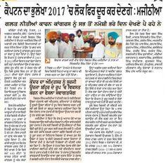 Captain misunderstanding in 2017 will be removed by People-Majithia. #Bikram #Singh #Majithia