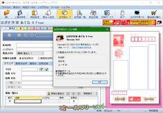 はがき作家 Free 9.01   はがき作家 Free--バージョン情報--オールフリーソフト
