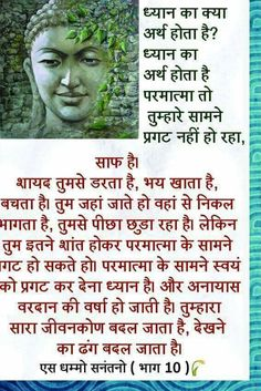 Discover recipes, home ideas, style inspiration and other ideas to try. Chankya Quotes Hindi, Hindi Words, Sufi Quotes, Buddhist Quotes, Qoutes, Good Morning Motivational Messages, Morning Quotes, Inspirational Quotes, Lion Quotes