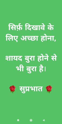 Good Morning Motivational Messages, Hindi Good Morning Quotes, Inspirational Quotes In Hindi, Good Morning Wishes, Morning Messages, Good Morning Images, My Life Quotes, Good Thoughts Quotes, Reality Quotes