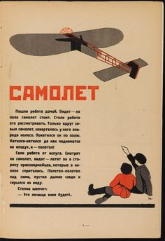 A selection of children's books from the first fifteen years of the USSR, featuring high resolution images. https://thecharnelhouse.org/2016/11/16/early-soviet-childrens-books-1924-1932/