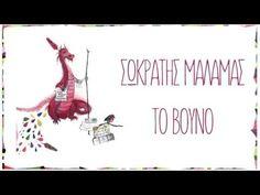 Τα ταξίδια του τεμπέλη δράκου | Ta taxidia tou tempeli drakou - Νέος Δίσκος 2015 - YouTube Teaching, Education, Music, Youtube, Kids, Therapy, Musica, Young Children, Musik