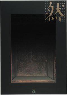 """Koichi Sato. Zen. 1992. Silkscreen. 40 1/2 x  28 3/4""""( 102.8 x  73 cm). Gift of the designer. 174.1993. Architecture and Design"""