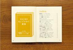 会宝産業 エディトリアル | 石川県金沢市のデザインチーム「ヴォイス」 ホームページ作成やCMの企画制作をはじめNPOタテマチ大学を運営