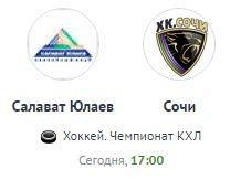 Прямая трансляция: Хоккей. САЛАВАТ ЮЛАЕВ - СОЧИ (21.01.2016)