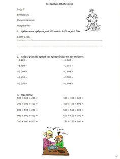 Επαναληπτικές ασκήσεις στα Μαθηματικά για την 3η ενότητα Γ' Δημοτικού. - ΗΛΕΚΤΡΟΝΙΚΗ ΔΙΔΑΣΚΑΛΙΑ