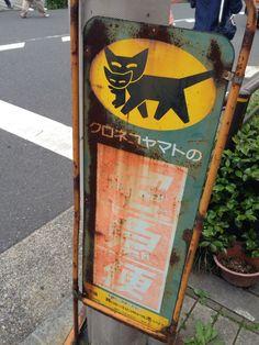 โลโก้บริษัทแมวดำรับส่งของ