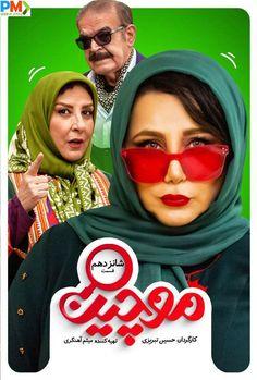 سریال موچین «mochin» سریالی به کارگردانی و نویسندگی حسین تبریزی و تهیه کنندگی میثم آهنگری است این سریال در ژانر خانوادگی و کمدی است و فصل اوب آن دارای 18 قسمت 45 دقیقه ای می باشد و به زودی از شبکه نمایش خانگی منتشر خواهد شد. این سریال که کلیتی اجتماعی دارد هنرنمایی علی صادقی کمدین و بازیگر مطرح این روزهای سینما از خبرهای مجذوب کننده ای است که پیرامون حواشی اخیر این سریال نو ساخت قرار گرفته بود و بسیاری از علاقه مندان را خوشحال کرد.