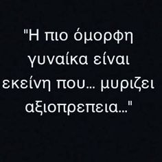 Αξιοπρέπεια .. Την εχεις ακουστά ;; Unique Quotes, Clever Quotes, Best Quotes, Inspirational Quotes, Greece Quotes, Relationship Quotes, Life Quotes, Quotes Quotes, Religion Quotes