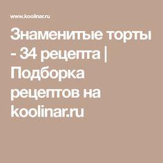 Знаменитые торты - 34 рецепта   Подборка рецептов на koolinar.ru