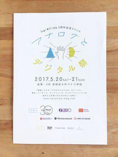 アナログとデジタル祭