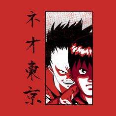 Neo-Tokyo (Tetsuo & Kaneda) by Ddjvigo via: #TeePublic  https://www.teepublic.com/t-shirt/130003-neo-tokyo?store_id=1346  #Yellowmenace #Akira #anime