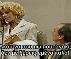 den me xeries kala esei! Funny Greek Quotes, Funny Quotes, Tv Quotes, Music Quotes, Greek Music, Laugh Out Loud, Sarcasm, I Laughed, Einstein