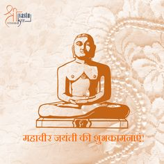 Happy Mahavir Jayanti to one and all.  May lord Mahavir spreads peace and positivity all around you. #HappyMahavirJayanti