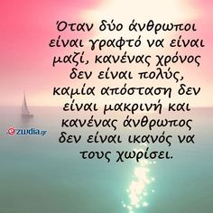 Greek Quotes, Amazing Quotes, Good Vibes, Deep Thoughts, Motto, Karma, My Life, Life Quotes, Advice