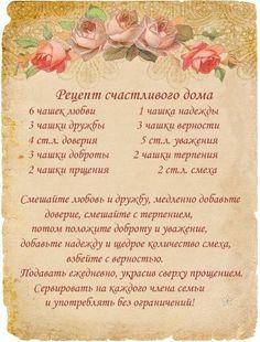 Рецепт счастливого дома (картинка для декупажа). Обсуждение на LiveInternet - Российский Сервис Онлайн-Дневников