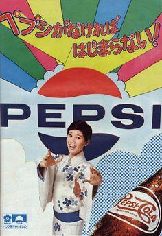 水前寺清子(チーター)をフィーチャーしたペプシの広告 ad for Pepsi featuring Suizenji Kiyoko/Cheetah