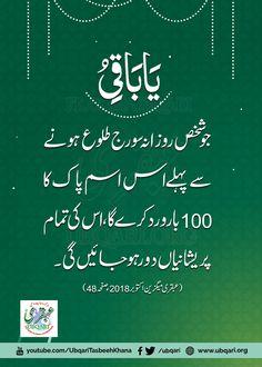 Duaa Islam, Islam Hadith, Allah Islam, Islam Muslim, Islam Quran, Quran Pak, Alhamdulillah, Islamic Love Quotes, Islamic Inspirational Quotes