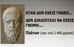"""""""When you have no knowledge Your opinion is not required"""" Plato - 400 years ago"""