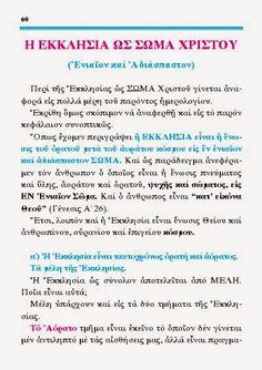 xristianorthodoxipisti.blogspot.gr: Η ΕΚΚΛΗΣΙΑ ΩΣ ΣΩΜΑ ΧΡΙΣΤΟΥ
