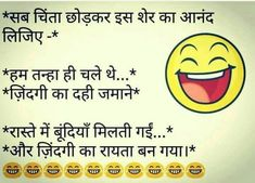 Jokes Quotes, Hindi Quotes, Funny Quotes, Life Quotes, Bollywood Funny, Funny Jokes In Hindi, Funny Bunnies, Be A Nice Human, Good Morning Images