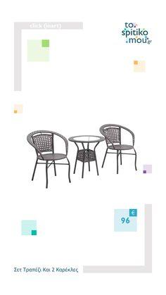 Σετ Τραπέζι Και 2 Καρέκλες click (inart) | Δείτε και άλλες ιδέες για Σετ Κήπου όπως και άλλα προϊόντα click (inart) στο tospitikomou.gr | Χιλιάδες προϊόντα για το σπίτι σας! Chair, Furniture, Home Decor, Decoration Home, Room Decor, Home Furnishings, Stool, Home Interior Design, Chairs