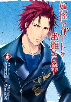 Youkai Apartment no Yuuga na Nichijou, Vol. Nichijou, Manga Covers, Akira, Elegant, Random, Life, Characters, Classy, Chic