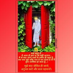 साईं कहते हैँ... मैं आया ही कब था कि कहीं जाऊंगा... मैं तो सदा अपने भक्तों के समीप ही रहता हुँ... जब भक्त मुझे भक्ति भाव से याद करता है तो मैं तुरंत उपस्थित हो जाता हुँ...। Om Sai Ram