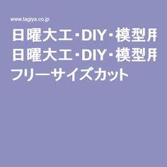 日曜大工・DIY・模型用ベニヤ フリーサイズカット