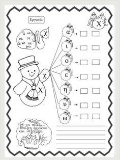Φύλλα εργασίας αναλυτικοσυνθετικής μεθόδου για την πρώτη δημοτικού (h… Greek Alphabet, Grade 1, Early Childhood, Preschool, Projects To Try, Bullet Journal, Teacher, Letters, Education