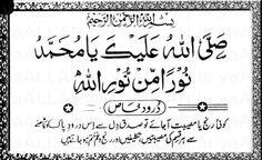Durood-e-khaas-Shareef-Salawat-#yaALLAHpictures
