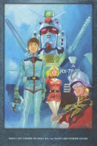 劇場版 機動戦士ガンダムBlu-ray トリロジーボックス プレミアムエディション【初回限定版】【Blu-ray】【楽天ブックス】