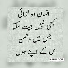Urdu Poetry And Urdu Quotes Inspirational Quotes In Urdu, Urdu Quotes Images, Poetry Quotes In Urdu, Best Urdu Poetry Images, Ali Quotes, Love Poetry Urdu, Islamic Love Quotes, People Quotes, Quotations