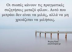 Greek Quotes, Languages, More Fun, Spirit, Learning, Words, Idioms, Studying, Teaching