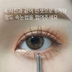 Korean Makeup Tips, Asian Makeup, Sweet Makeup, Pretty Makeup, Soft Makeup Looks, Ulzzang Makeup, Korea Makeup, Face Hair, Eye Make Up