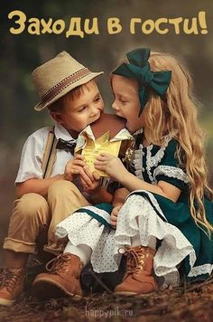 Cute Children Pics Pictures 63 Ideas For 2019 Cute Baby Couple, Cute Babies, Cute Kids Pics, Cute Kids Photography, Outdoor Photography, Photography Props, Expecting Baby, Beautiful Children, Belle Photo