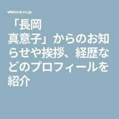 「長岡 真意子」からのお知らせや挨拶、経歴などのプロフィールを紹介