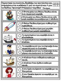 Language, Teaching, Education, Greek, Kids, Toddlers, Boys, Languages, For Kids