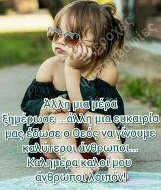 Greek Quotes, Funny Babies, Funny Photos, Good Morning, Sunglasses Women, Beautiful, Kids, Humor, Fanny Pics