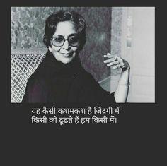 Hindi Quotes On Life, Urdu Quotes, Poetry Quotes, Me Quotes, Heart Quotes, Quotations, Qoutes, Hindi Shayari Gulzar, Amrita Pritam