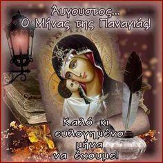 ΕΥΤΥΧΙΣΜΕΝΑ ΠΑΙΔΙΑ: ΚΑΛΟ ΜΗΝΑ Mina, Mother Mary, Faith In God, Beautiful Roses, Happy Day, Religion, Baseball Cards, Artwork, Pictures