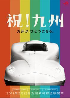祝!九州: Congratulation! Kyushu: poster for the opening of Kyushu Shinkansen whole line
