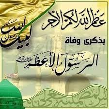 يوم وفاة الرسول Arabic Calligraphy Calligraphy Arabic