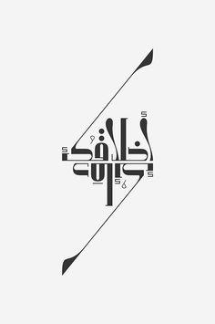 Just_Typography! by Muhammad ElMahdy, via Behance