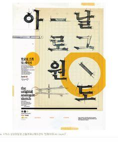 3d 한글 타이포 - Google 검색