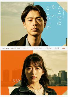 AD-LIV Japan Design, Ad Design, Design Agency, Book Design, Layout Design, Branding Design, Flyer And Poster Design, Graphic Design Posters, Poster Designs