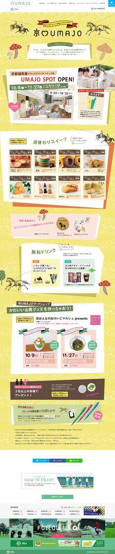 UMAJO SPOT 京都競馬場に女性専用スポットオープン! http://umajo.jra.jp/facilities/event/201604kyoto/