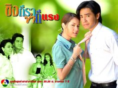36 Best Thai Lakorn images in 2014 | Thai drama, Foreign