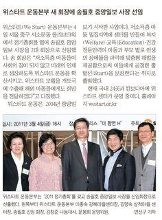 2011년 03월 05일 위스타트 운동본부 새 회장에 송필호 중앙일보 사장 선임
