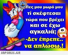 Πες μου μωρό μου ΤΙ σκέφΤεσαι Τώρα που βρέχει και σε εχω αγκαλιά; ES-Δεν έπρεπε να απλώσω.! SAPSAIS.GR Greek Quotes, Laugh Out Loud, Minions, Funny Quotes, Comic Books, Lol, Humor, Memes, Funny Phrases